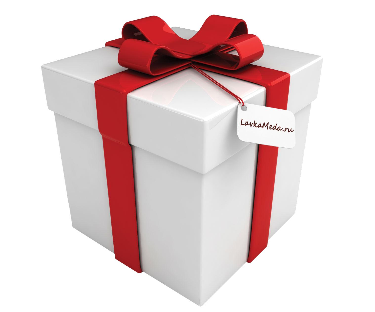Подарок ко дню рождения