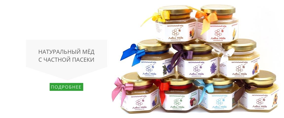 Натуральный мёд с частной пасеки